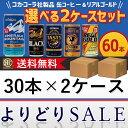 コカ・コーラ社製品 缶コーヒー&リアルゴールド 30本入よりどり 2ケース 60本 エメラルドマウンテン ヨーロピアン ブラック 送料無料 【d03-9】