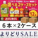 コカ・コーラ社製品 2Lペットボトル 6本入り よりどり 2...