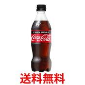 コカ・コーラ社製品 コカ・コーラゼロシュガー500mlPET ペットボトル コカコーラゼロ 2ケース 48本 送料無料 【d12-2】