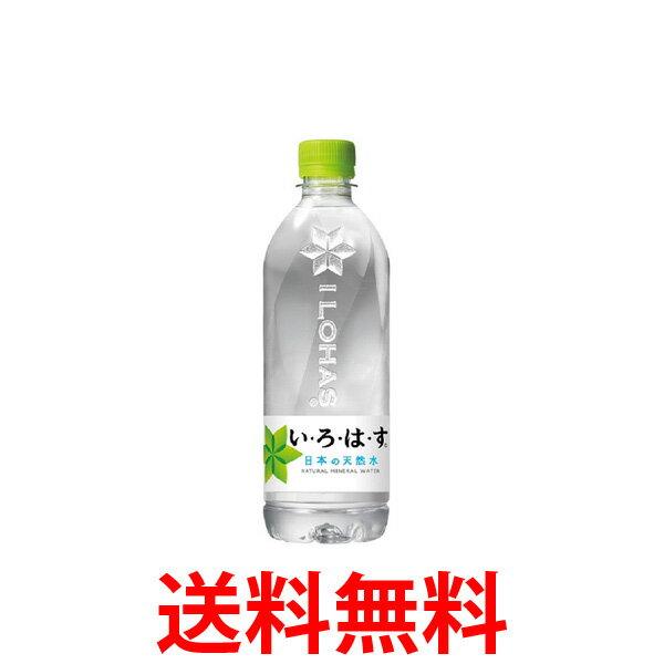 コカ・コーラ社製品 い・ろ・は・す 555mlPET 2ケース 48本 ペットボトル いろはす 天然水 送料無料 【d24-2】