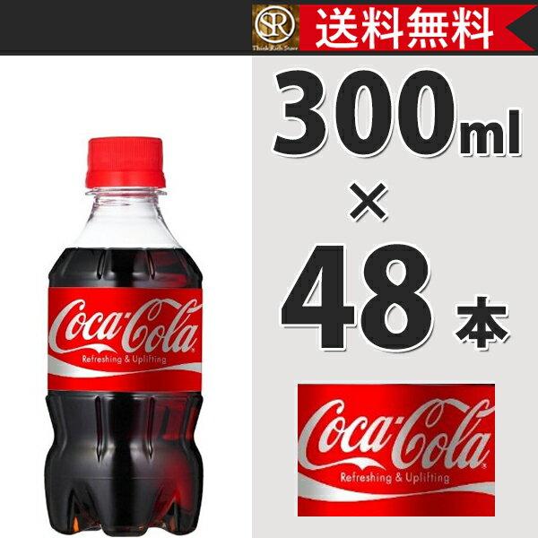 コカ・コーラ社製品 コカ・コーラ 300mlP...の紹介画像2