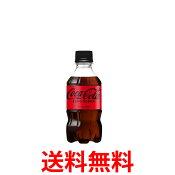 コカ・コーラ社製品 コカ・コーラゼロ300mlPET 1ケース 24本 ペットボトル コカコーラ 1ケース 24本 送料無料 【d33-0】