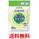 カルピス ココカラケア CALPIS C-23ガセリ菌(CP2305株)配合 60粒 パウチ 1袋 約30日