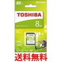 TOSHIBA SDAR40N08G 東芝 SDHCカード 8GB Class10 UHS-I対応 (最大転送速度40MB/s) 日本製 (国内正規品) 送料無料 【SJ00735】