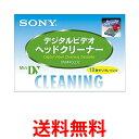 SONY DVM4CLD2 ミニDV用クリーニングカセット(乾式) デジタルビデオ ヘッドクリーナー ソニー 送料無料 【SJ00930】