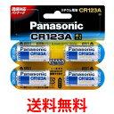 《送料無料》 Panasonic CR-123AW/4P リチウム電池 3V 4個 カメラ用 パナソニック CR123A カメラ ヘッドランプ用 電池 【SJ01807】