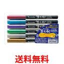 《送料無料》Kuretake CBK-55ME/6V 呉竹 筆日和 メタリック 6色セット くれ竹 水性ペン CBK55ME6V CBK-55ME CBK55ME 【SJ01856】