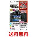 《送料無料》Kenko KLP-CEOSKISSX8I ケンコー KLPCEOSKISSX8I 液晶保護フィルム 液晶プロテクター Canon キャノン キヤノン EOS kiss X8i X7i X6i用 【SJ03544】