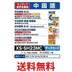 《送料無料》CASIO XS-SH23MC カシオ XSSH23MC 電子辞書 追加コンテンツ microSDカード版 中日辞典 日中辞典【SJ03677】