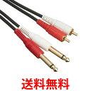 audio-technica ラインケーブル ATL481A/1.5 送料無料 【SJ05468】