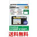 《送料無料》HAKUBA DGF2-FX100F ハクバ デジタルカメラ 液晶保護フィルム MarkII FUJIFILM X100F / X100T専用 【SJ06717】