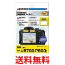 HAKUBA DGF2-NCB700 デジタルカメラ液晶保護フィルムMarkII Nikon COOLPIX B700/P900専用 DGF2NCB700 P610 P600 送料無料 【SJ06890】