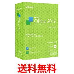 KINGSOFT Office 2016 Personal パッケージCD-ROM版 オフィス WORD EXCEL Windows10対応 ワード エクセル 送料無料 【SK00068】