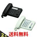 《送料無料》Panasonic VE-F04 パナソニック デザインテレホン 電話機 親機のみ VE-F04-K VE-F04-W ホワイト ブラック VEF04 【SK00533-Q】