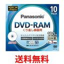 《送料無料》Panasonic LM-AF120LH10 DVD-RAM 10枚パック くり返し録画用 3倍速 片面120分 4.7GB インクジェットプリンター対応 デジタ..