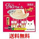 《送料無料》いなば CIAO チャオ ちゅ〜る まぐろ 海鮮ミックス味 14g×20本入り キャットフード 猫 おやつ 国産【SK03665】