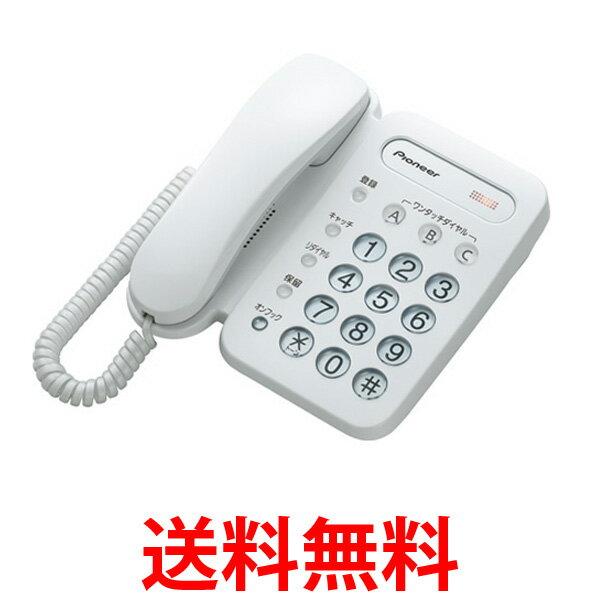 Pioneer TF-12-W パイオニヤ 電話機 親機のみ TF12 ベーシックテレホン ホワイト 送料無料 【SK04258】