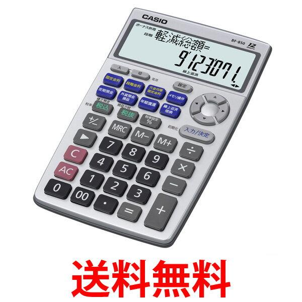 CASIO BF-850-N カシオ 金融電卓 ジャストタイプ 12桁 BF850 送料無料 【SK06696】