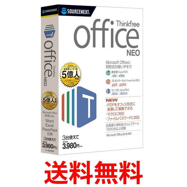 SORCENEXT Thinkfree office NEO シンクフリー オフィス ネオ ソースネクスト 送料無料 【SK06733】