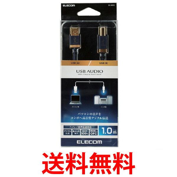 ELECOM DH-AB10 エレコム USBオーディオケーブル 音楽用 USBケーブル A-B USB2.0 1m DHAB10 送料無料 【SK06761】