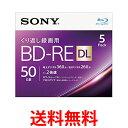 SONY 5BNE2VJPS2 ソニー 日本製 ビデオ用ブルーレイディスク BD-RE2層 2倍速 5枚パック 繰り返し録画 プリンタブル 送料無料 【SK06764】