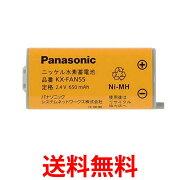 Panasonic KX-FAN55 パナソニック KXFAN55 コードレス子機用電池パック (BK-T409 コードレスホン電池パック-108 同等品) 子機バッテリー 純正 送料無料 【SJ00342】