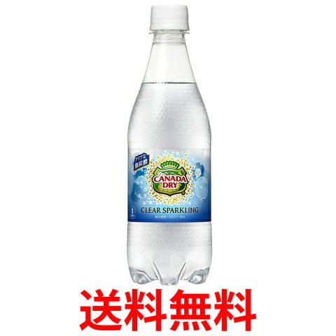 コカ・コーラ社製品 カナダドライクリアスパークリング 430mlPET 炭酸水 1ケース 24本 炭酸飲料 ペットボトル 送料無料 【d23-0】