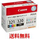 Canon インクタンク BCI-321 (BK/C/M/Y) BCI-320 マルチパック キヤノン 純正 5色マルチパック BCI-321 320/5MP BCI321 BCI320PGBK ブラック シアン マゼンダ イエロー 送料無料 【SK00317】
