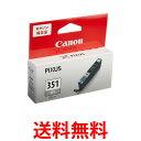 Canon BCI-351GY 純正インクカートリッジ BCI-351 グレー キャノン BCI351GY 送料無料 【SJ06082】