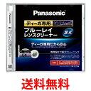 Panasonic RP-CL720A-K ブルーレイレンズクリーナー ディーガ専用 BD DVDレコーダー クリーナー パナソニック RPCL720AK BDレンズクリーナ 送料無料 【SJ01949】