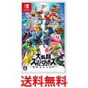 大乱闘スマッシュブラザーズ SPECIAL Nintendo Switch 任天堂 ニンテンドースイッチ 送料無料 【SK08264】