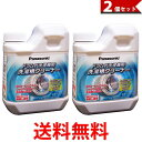 Panasonic パナソニック 洗濯槽クリーナー N-W2 2個セット お手入れ用洗浄洗剤 送料無料  【SK08795】