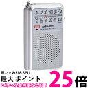 ポイント最大25倍 オーム電機 RAD-P2227S-S シルバー AM/FM/ワイドFM対応 ポケットラジオ 送料無料 【SK04073】