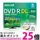 ポイント最大25.5 maxell DRD215WPE.5S マクセル 録画用 DVD-R DL 標準215分 8倍速 CPRM プリンタブルホワイト 5枚パック 日立マクセル 送料無料 【SK07289】