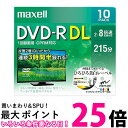 ポイント最大25.5倍 maxell DRD215WPE.10S マクセル 録画用 DVD-R DL 10枚パック8.5GB 標準215分 8倍速 CPRM プリンタブルホワイト 10枚パック 日立マクセル 送料無料
