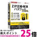 ポイント最大25倍 デネット ZIP圧縮・解凍パスワード プレミアム 【SS4560243924090】
