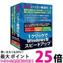 ポイント最大25倍 IRT 〔Win版〕 高速・パソコン最適化 3 Windows 10対応版 【SS4932007197765】