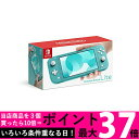 Nintendo Switch Lite ターコイズ 送料無...