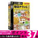 デネット 販促チラシ印刷5 【SS4560243923819】