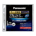 Panasonic RP-CL720A-K ブルーレイレンズクリーナー ディーガ専用 BD DVDレコーダー クリーナー パナソニック RPCL720AK BDレンズクリーナ 【SB01949】