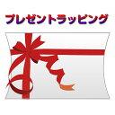 【プレゼントラッピング】アパレル・シューズ・キャップ・ヘッドカバー・ミニポーチなどのラッピングギフトプレゼント贈り物贈答品