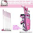 【9-12歳用】ハローキティゴルフ ジュニアセット Hello Kitty Golf Junior Set 6本組【USモデル】【新品】