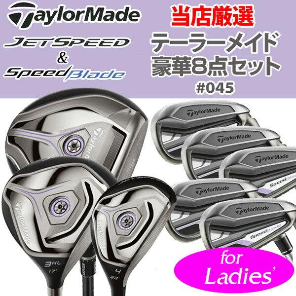 [クーポン有][レディース 62%off][他には無い豪華 テーラーメイド 日本仕様 JET SPEED&Speed Bladeゴルフセット]8本組 #045 定価約19.2万[新品]TaylorMade