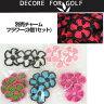 DECORE FOR GOLF(デコレフォーゴルフ) フラワー別売チャーム 3個セット 全6色【新品】