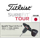 For Titleist SureFit Tour torque wrench 910D2/910D3/910F/910FD/910H [latest 2011] [Japanese specifications] [new article]; [RCP]