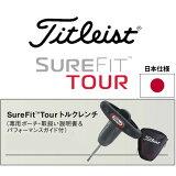 [クーポン有][日本仕様]タイトリスト SureFit Tourトルクレンチ 910シリーズ/913シリーズ/915シリーズ用[新品]Titleist