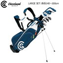 クリーブランド ジュニア ゴルフセット 7本 キャディバッグ付 140-160cm 向け LARGE SET CGJL7S【新品】Cleveland ラージ セット ハーフセット クラブセット
