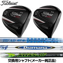 [entering Japanese regular article cereal] shaft GT/ Deer Mana B/ATTAS 4 U [new article] belonging to Surefit sleeve for Titleist 913D2/913D3/910D2/910D3 drivers [RCP]