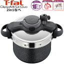 T-fal クリプソ ミニット デュオ 2in1 圧力鍋 5.2L カラー:ストーン【新品】ティファール Clipso Minute Duo Stone Pressure Cooker キ..