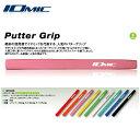 [クーポン有]IOMIC(イオミック) Putter Grip(パターグリップ) レギュラーサイズ/ミッドサイズ 全9色[新品]